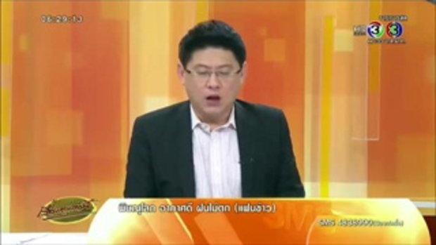 บัสทัศนศึกษา พลิกคว่ำที่ปราจีนฯ เจ็บเพียบ (27 พ.ค.58)