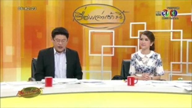 นักตบสาวไทยพ่ายจีน 1-3 เซต ลุ้นชิงที่ 3 ปะทะไต้หวัน วันนี้ (28 พ.ค.58)