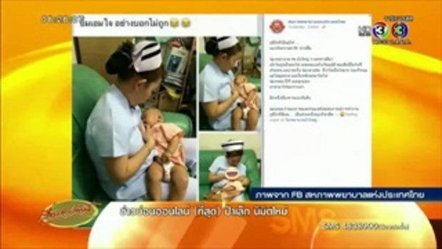 พยาบาล รพ.บัวใหญ่ ให้เด็กที่ครอบครัวประสบอุบัติเหตุดื่มนมจากอก (02 มิ.ย.58)