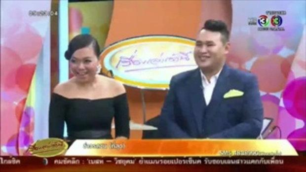 ฝ้าย - เดียร์ The Winner Is Thailand 2 โชว์พลังเสียงในครอบครัวบันเทิง (1มิ.ย.58)