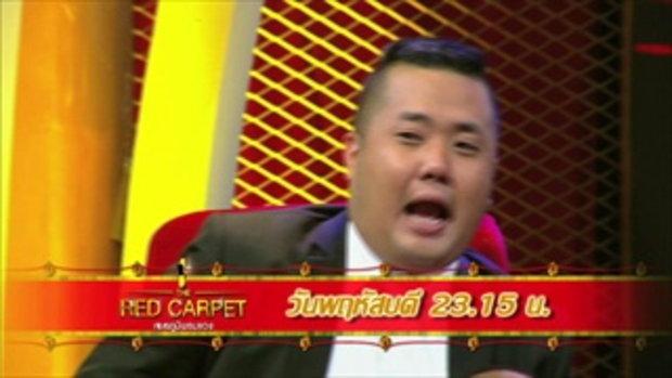 ตัวอย่าง The Red Carpet สมรภูมิพรมแดง 4 มิถุนายน 2558