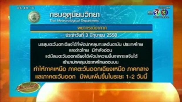 อุตุฯระบุทั่วไทยยกเว้นภาคใต้มีฝนเพิ่มขึ้นในระยะ 1-2 วันนี้(03 มิ.ย.58)