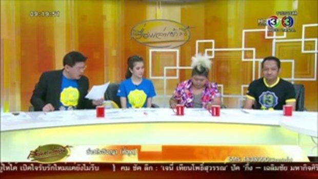 ชมฟรี เด็กไทยร่วมบรรเลงดนตรี เปียโน 5 หลัง 20 มือ (03 มิ.ย.58)