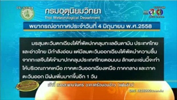 อุตุฯระบุทั่วไทยมีฝนเพิ่มมากขึ้น (04 มิ.ย.58)