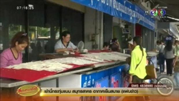 ร้านกาแฟเมืองราชบุรีวางขายล็อตเตอรี่ราคา 75 บาท ยันไม่ขาดทุน (20 ต.ค.58)