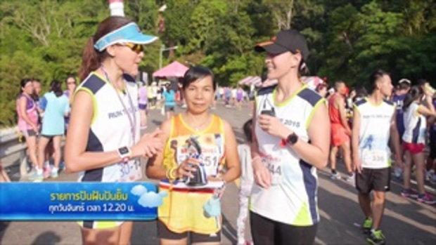 โย ยศวดี และ เอ อัญชลี ชวนกันวิ่งเพื่อสุขภาพใน Starwood Run To Give 2015