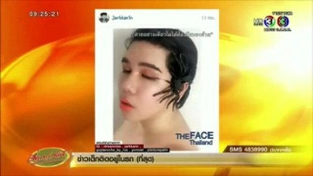 'เมนเทอร์บี' นำทัพลูกทีมThe Face Thailand ซีซั่น 2 โชว์ตัวในครอบครัวบันเทิง