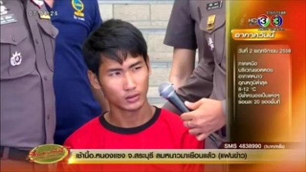 รวบโจ๋ 17 ชวนเพื่อนฆ่าชิงทรัพย์พ่อเลี้ยงดับคาบ้านย่านพหลฯ (02 พ.ย.58)