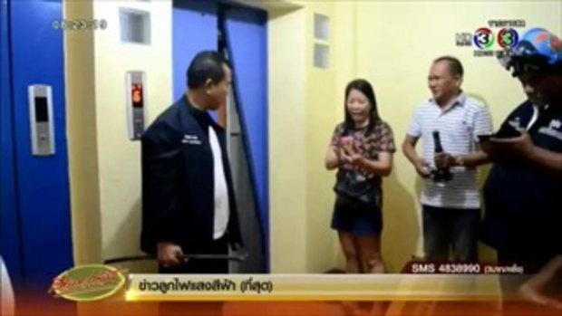 กู้ภัยรุดช่วยชายติดในลิฟต์แมนชั่นสมุทรปราการ นานนับ ชม.(03 พ.ย.58)