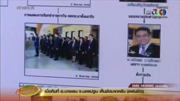 ผบ.ตร.ยัน 'พล.ต.อ.ประวุฒิ' กลับถึงไทยแล้ว ยังไม่ยื่นลาออก (03 พ.ย.58)