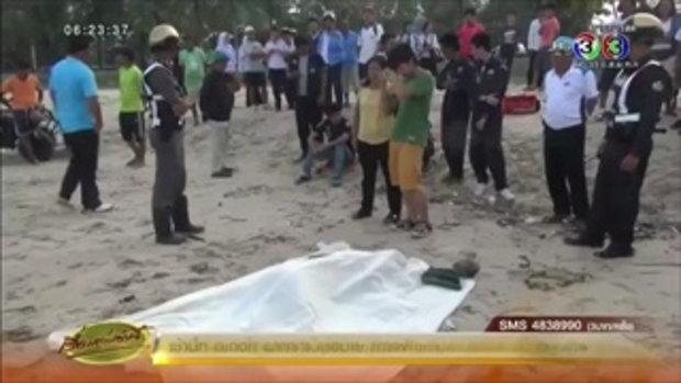 พบศพสาว 25 เสียชีวิตริมชายหาดชลาทัศน์ ขณะเกิดคลื่นลมแรง (03 พ.ย.58)