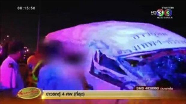 รถตู้ชนแท่งแบริเออร์บนทางด่วนบูรพาวิถี ผู้โดยสารดับ4 เจ็บ10 (03 พ.ย.58)