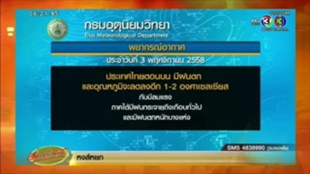 อุตุฯระบุไทยตอนบนมีฝนตกและอุณหภูมิจะลดลงอีก 1-2 องศา (03 พ.ย.58)