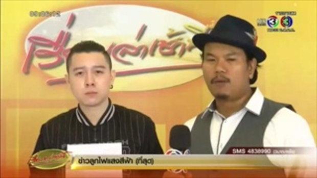 เจ้าของร้านอาหาร ซ.เสือใหญ่ ขอความเป็นธรรม ปมนักข่าวไทยโพสต์ถูกทำร้าย