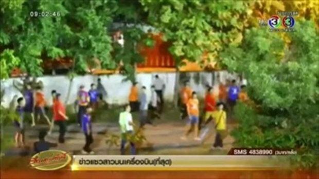 ทีพีแอลสั่งปรับเงินราชบุรี จากเหตุป่วนหลังเกมเปิดบ้านพ่ายสุพรรณ