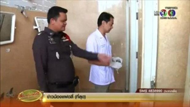 สลด พบศพทารกถูกทิ้งในห้องน้ำอู่รถทัวร์ที่ขอนแก่น (04 พ.ย.58)