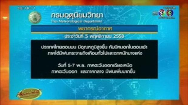 อุตุฯระบุไทยตอนบนมีอุณหภูมิสูงขึ้น ช่วง 5-7 พ.ย.
