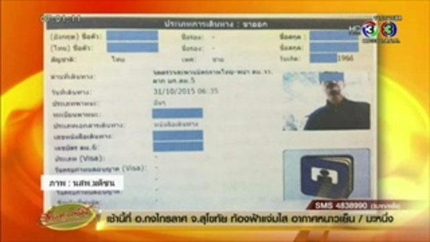 ชุดสืบสวนเล็งประสานพม่าส่งตัว 'พันเอก' เอี่ยวแก๊งหมอหยองกลับไทย