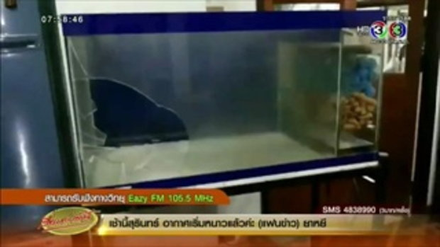 หญิงป่วยความดันสูงหน้ามืดล้มหัวชนตู้ปลาเสียชีวิต(06 พ.ย.58)