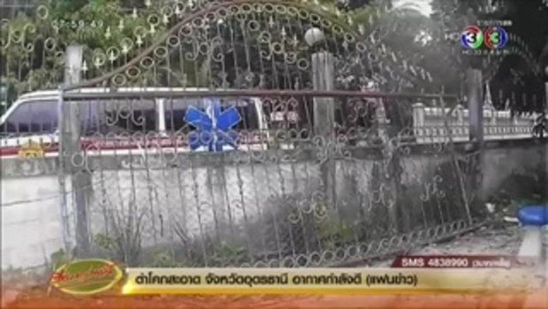 ประตูรั้วบ้านหลุดตกรางล้มทับหนุ่มอุบลฯเสียชีวิต (06 พ.ย.58)