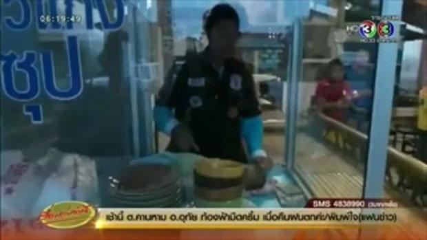 พบเด็กแรกเกิดถูกทิ้งในตู้ขายอาหารที่กระบี่ (10 พ.ย.58)