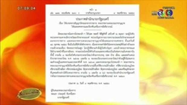 ราชกิจจาฯ ประกาศถอดยศ-ยึดเครื่องราชฯ 'พล.ต.พิสิฐศักดิ์' (10 พ.ย.58)