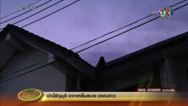 รุดช่วย ลิงติดหลังคาตากแดดตากฝนเกือบ 10 ชั่วโมง (10 พ.ย.58)