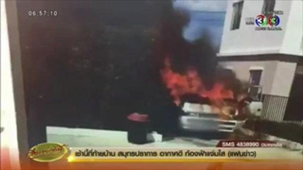 รถตู้ติดแก๊ส LPG ระเบิดไฟลุกท่วม บ้านใกล้เคียงเสียหาย 2 หลัง