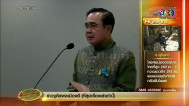 นายกฯแนะไทยดูตัวอย่างชาวพม่าออกมาใช้สิทธิ์เลือกตั้งคึกคัก (11 พ.ย.58)
