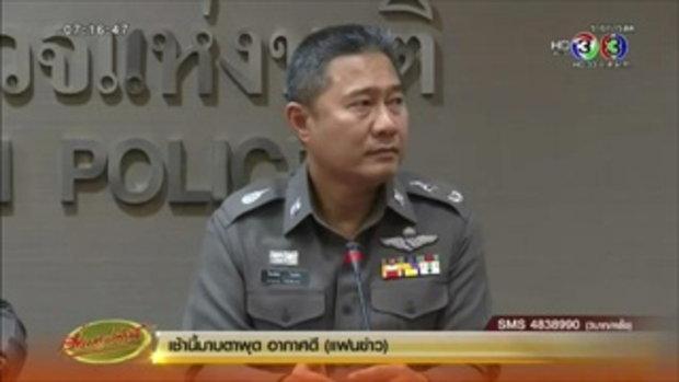 กองทัพตั้งคณะกรรมการสอบวินัย 'พ.อ.คชาชาต' ชุดสืบสวนเร่งล่าตัว