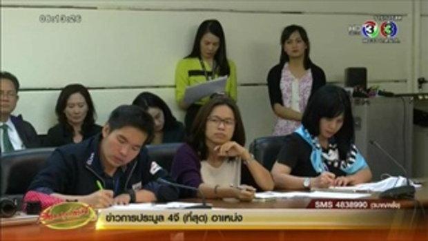 การบินไทยขาดทุนไตรมาส 3 กว่า 1.8 หมื่นล้าน บอร์ดลงมติลดเงินเดือนผู้บริหาร 10%