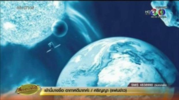 สดร.เผย ศุกร์ 13 พ.ย. ขยะอวกาศร่วงจากฟ้า ทำให้เห็นแสงวาบตอนกลางวัน