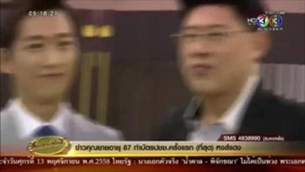 'นัม กุงมิน' เยือนช่อง 3 รับเป็นทูตวัฒนธรรมไทย-เกาหลี (13 พ.ย.58)