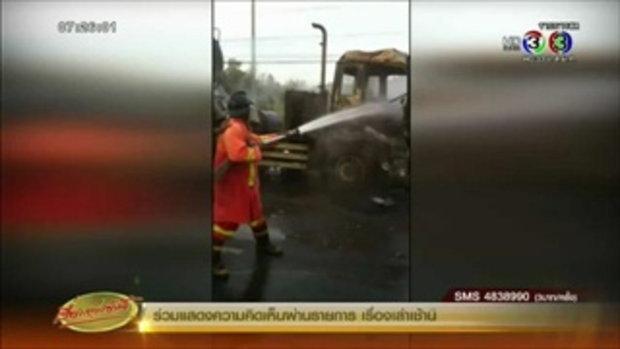 แก๊สรั่วทำไฟไหม้รถบรรทุกวอดทั้งคัน คนขับหนีตายรอดหวุดหวิด (16 พ.ย.58)