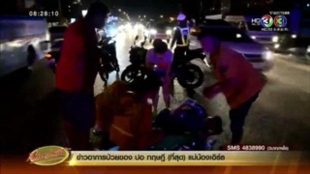 รถตู้เฉี่ยวชนคนเดินข้ามถนนที่ชลบุรี ก่อนซิ่งหนี (16 พ.ย.58)