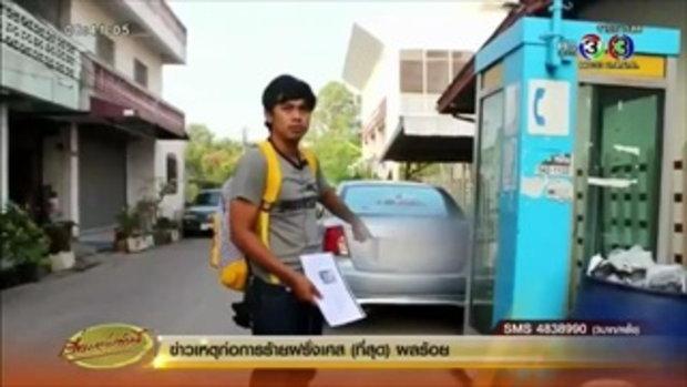 ร้อง รถตู้ถูกขโมยขณะจอดอยู่หน้าบ้านที่ปทุมฯ (16 พ.ย.58)