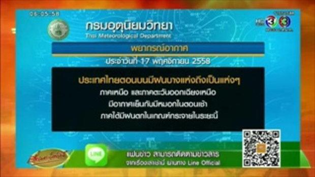 อุตุฯระบุไทยตอนบนมีฝนบางแห่ง ใต้ยังมีฝนในเกณฑ์กระจาย (17 พ.ย.58)