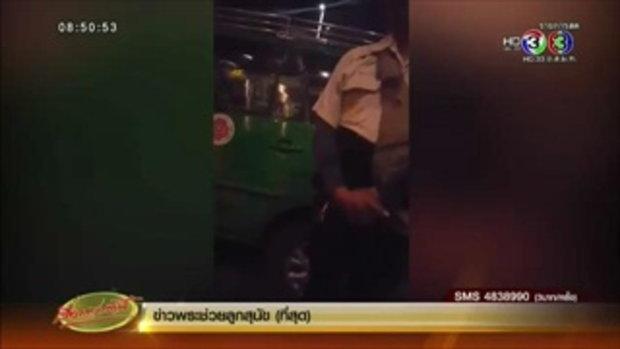 ผู้โดยสารอัดคลิปสวดยับ แท็กซี่สุวรรณภูมิโกงมิเตอร์ (17 พ.ย.58)