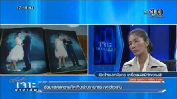 เจาะข่าวเด่น เปิดใจแม่เภสัชกร เหยื่อแม่สามีจ้างวานฆ่า ตอน 1 (18 พ.ย. 58)