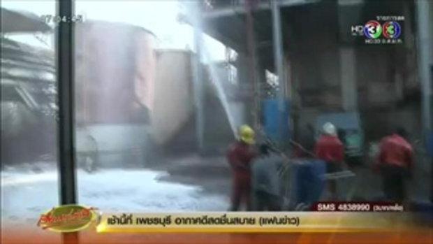 ถังเก็บน้ำมันพืชโรงงานย่านกระทุ่มแบนระเบิด คนงานเสียชีวิต 1(19 พ.ย.58)