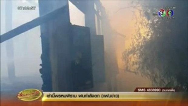 ไฟไหม้บ้านทรงไทยที่อยุธยา เจ้าของบ้านโดดน้ำหนีรอดหวุดหวิด(19 พ.ย.58)