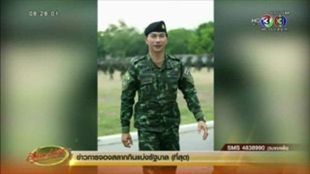 ลือสะพัด ผบ.ตร.บินรับตัว 'เสธ.โจ้' ผู้ต้องหาหมิ่น ม.112 ที่ชายแดนไทย-พม่า