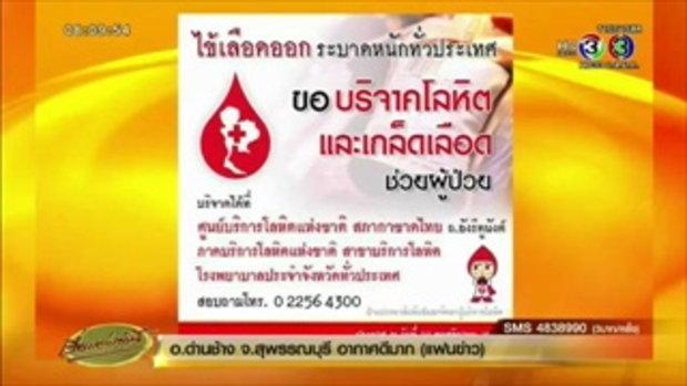 สภากาชาด ชวนบริจาคโลหิต-เกล็ดเลือด รับมือไข้เลือดออกระบาด
