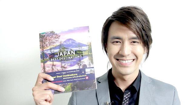เปิดมุมมองความงามในญี่ปุ่น โดย