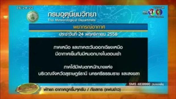 อุตุฯระบุไทยตอนบนอุณหภูมิจะลดลงเล็กน้อย ใต้ยังมีฝนตกหนัก (24 พ.ย.58)