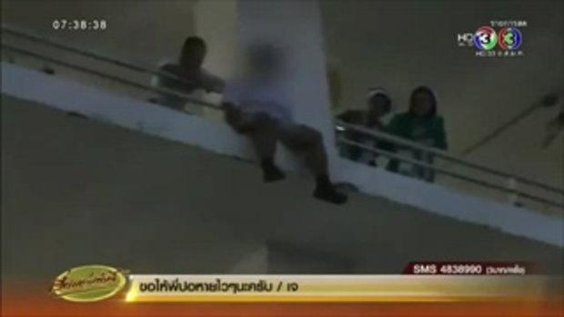 นร.ชาย ม.4 เครียดถูกเพื่อนล้อว่าอ้วน คิดสั้นหวังโดดตึกชั้น 8 ฆ่าตัวตาย
