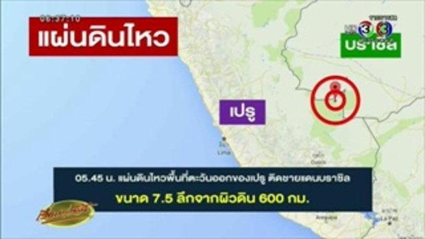 แผ่นดินไหวขนาด 7.5 เขย่าเปรู ติดชายแดนบราซิล (25 พ.ย.58)