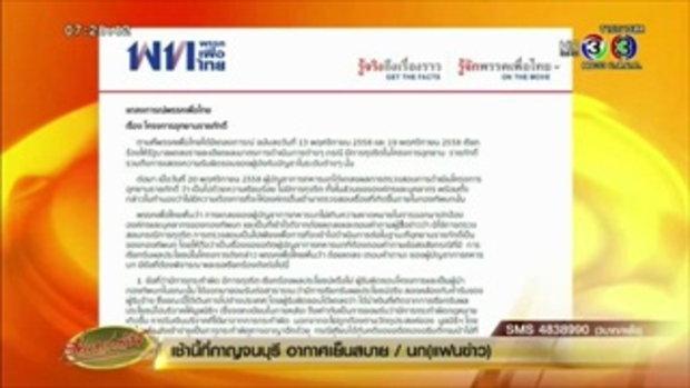 เพื่อไทย-กลุ่มพลเมืองโต้กลับ จี้ รบ.แจงปมราชภักดิ์ต่อสาธารณชน