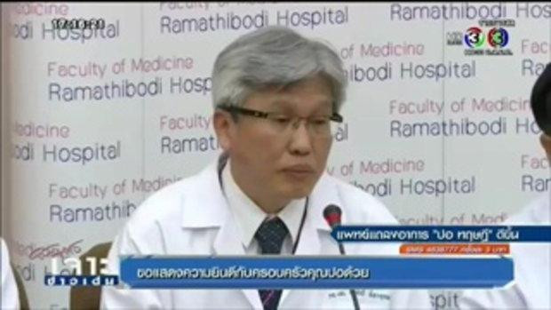 เจาะข่าวเด่น แพทย์แถลงอาการป่วย 'ปอ ทฤษฎี' ดีขึ้น (25 พ.ย. 58)