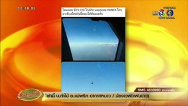 นักบินโพสต์ภาพโคมลอยเข้าใกล้รัศมีเครื่องบินเหนือน่านฟ้าเชียงใหม่